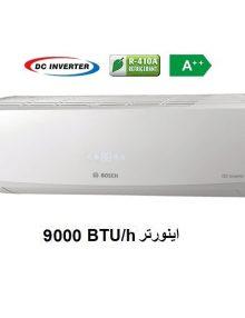 کولرگازی اینورتر بوش ۹۰۰۰ مدل B1ZMI09100